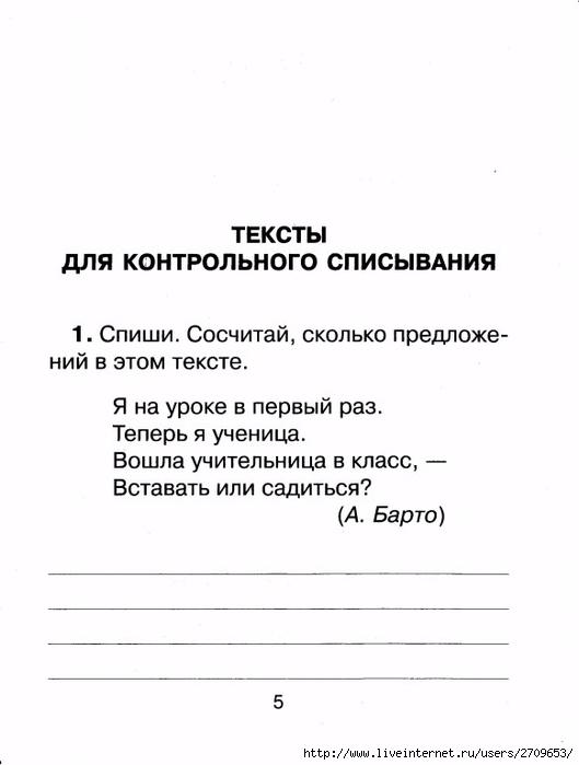 Контрольное списывание 1 класс.page06 (529x700, 95Kb)