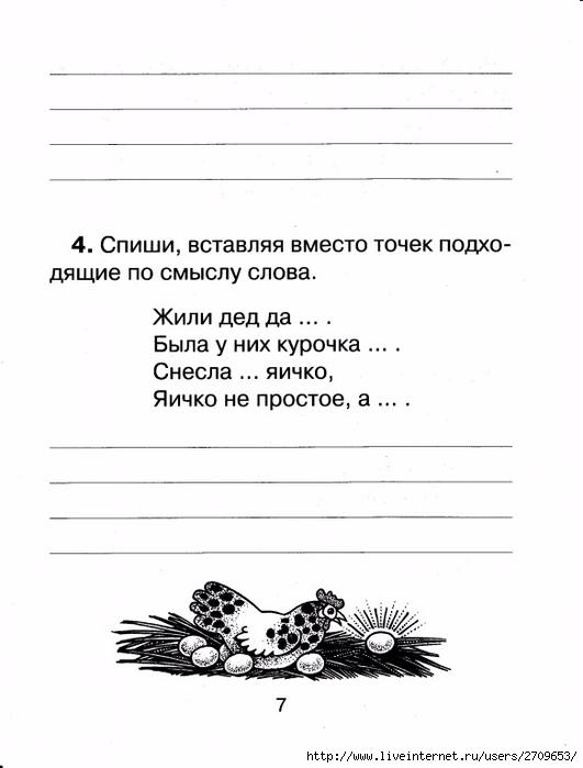 Контрольное списывание 1 класс.page08 (531x700, 120Kb)