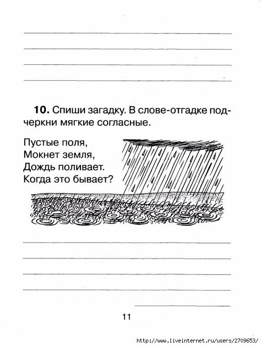 Контрольное списывание 1 класс.page12 (528x700, 149Kb)