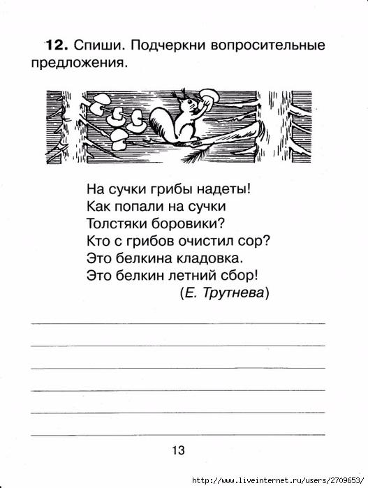 Контрольное списывание 1 класс.page14 (527x700, 153Kb)