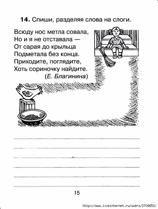 Контрольное списывание 1 класс.page16 (528x700, 171Kb)