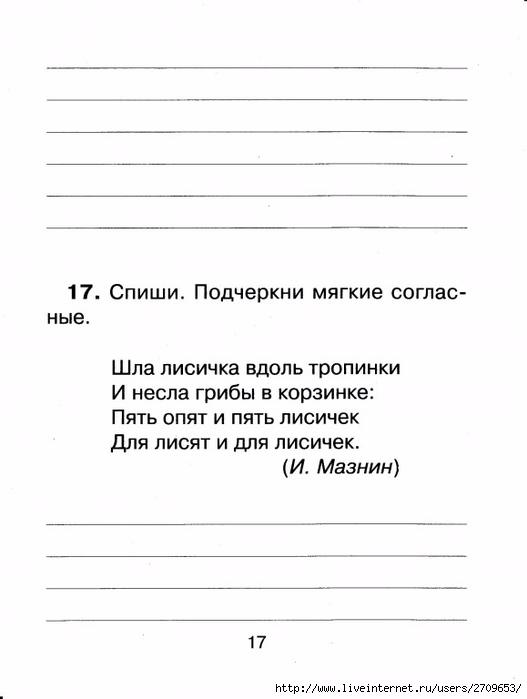Контрольное списывание 1 класс.page18 (527x700, 93Kb)