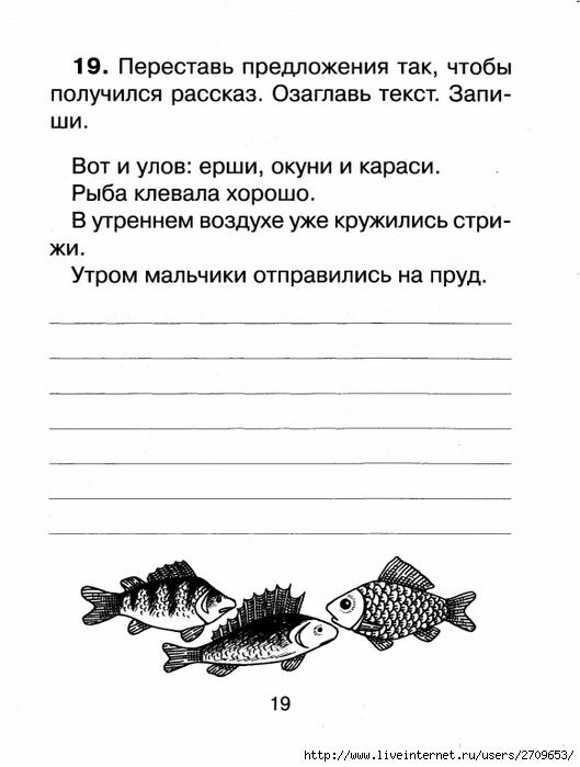 Контрольное списывание 1 класс.page20 (529x700, 132Kb)