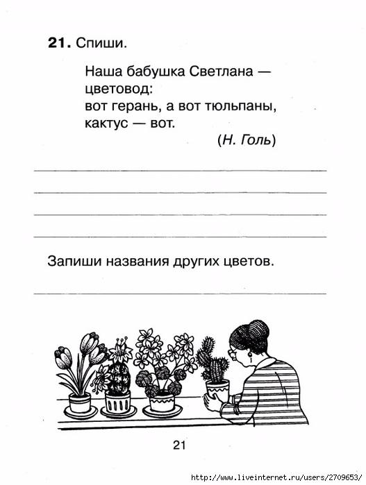 Контрольное списывание 1 класс.page22 (527x700, 135Kb)
