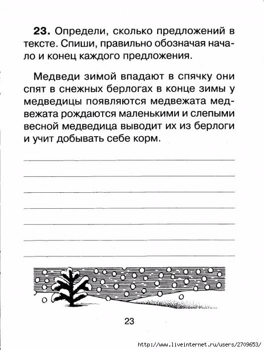 Контрольное списывание 1 класс.page24 (527x700, 187Kb)