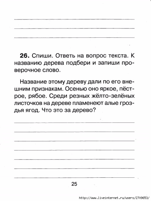 Контрольное списывание 1 класс.page26 (528x700, 128Kb)