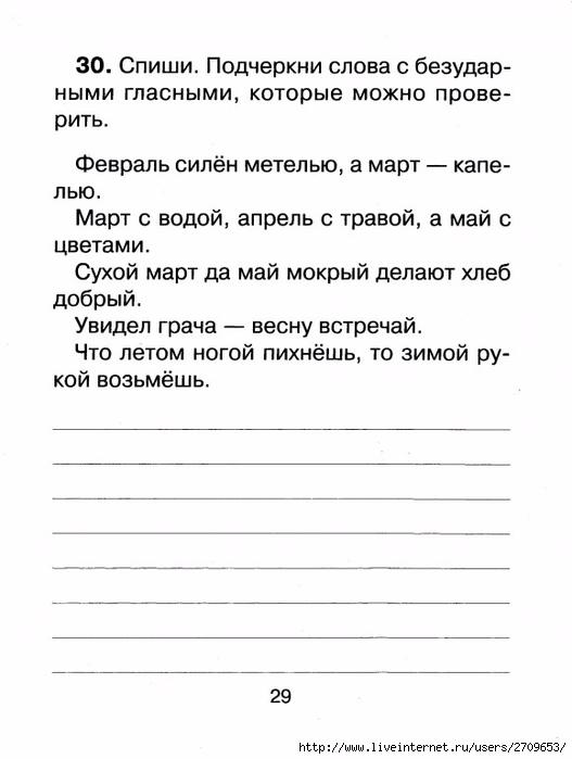 Контрольное списывание 1 класс.page30 (527x700, 130Kb)