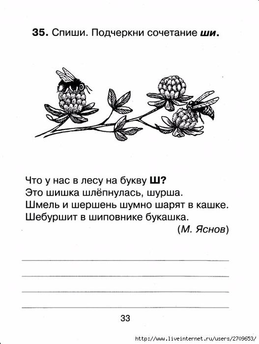 Контрольное списывание 1 класс.page34 (527x700, 134Kb)