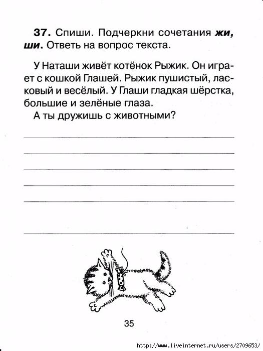 Контрольное списывание 1 класс.page36 (525x700, 134Kb)