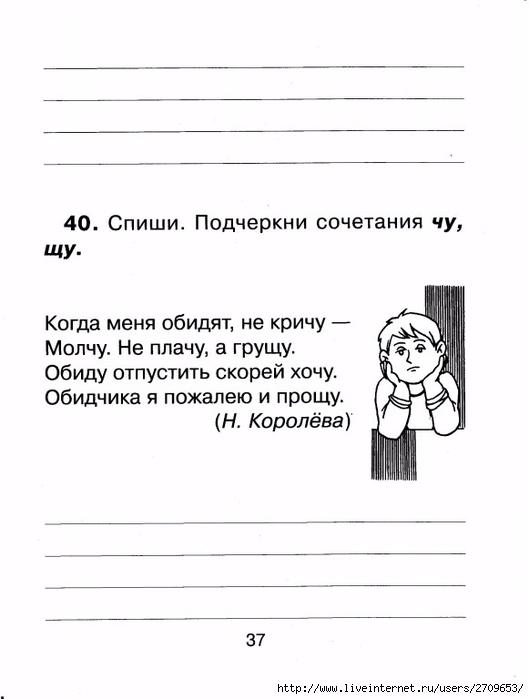 Контрольное списывание 1 класс.page38 (529x700, 112Kb)
