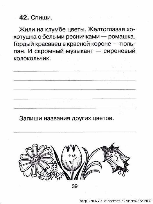 Контрольное списывание 1 класс.page40 (527x700, 152Kb)