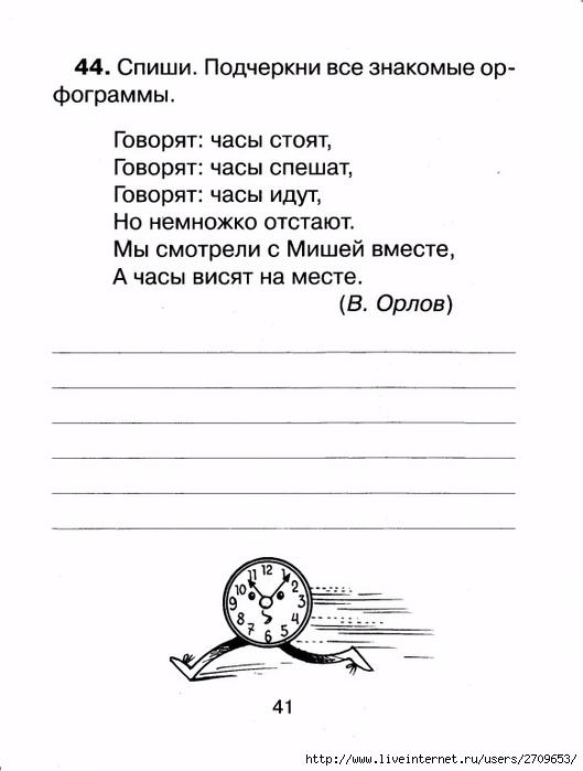 Контрольное списывание 1 класс.page42 (529x700, 119Kb)