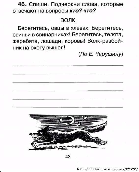 Контрольное списывание 1 класс.page44 (566x700, 174Kb)