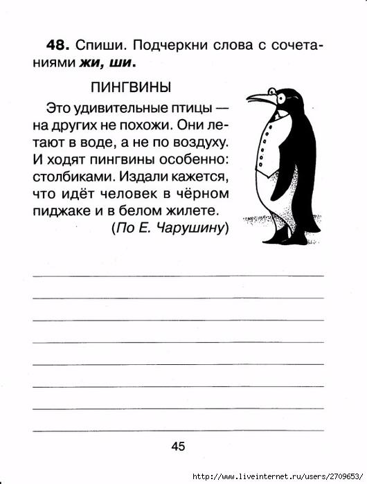 Контрольное списывание 1 класс.page46 (530x700, 143Kb)