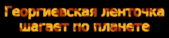 coollogo_com-282431188 (700x160, 83Kb)