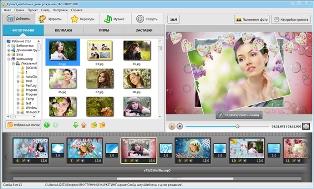 Программа для создания фотофильмов - ФотоШОУ PRO