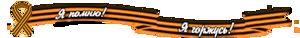 86907667_959 (300x38, 17Kb)