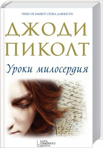 3704414_Dzhodi_Pikolt__Uroki_miloserdiya (346x500, 45Kb)