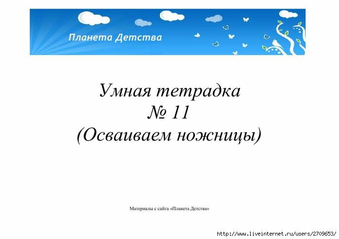 138_Umnaja_tetradka_1 (700x494, 87Kb)