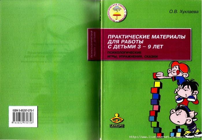 Prakticheskie_materiali_dlya_raboti_s_detmi_3_9.page01 (700x485, 275Kb)