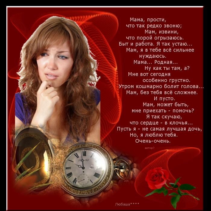 Стих на прощанье с мамой