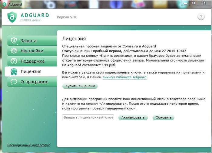Adguard 5 6 активатор - софт - скачать бесплатн.