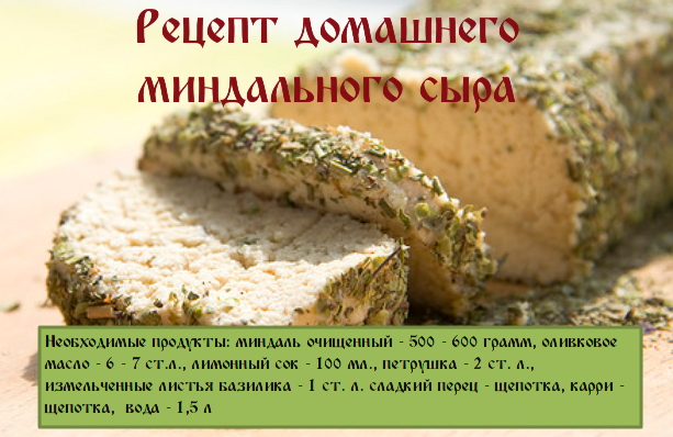 recept-mindalnogo-syra (613x398, 242Kb)