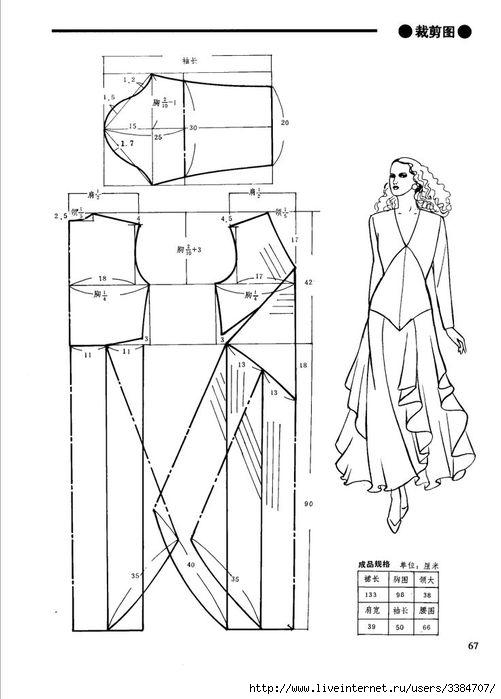 fashion 1996 (501x700, 120Kb)