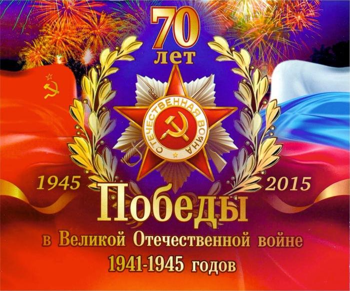 70 лет Победы (700x581, 164Kb)