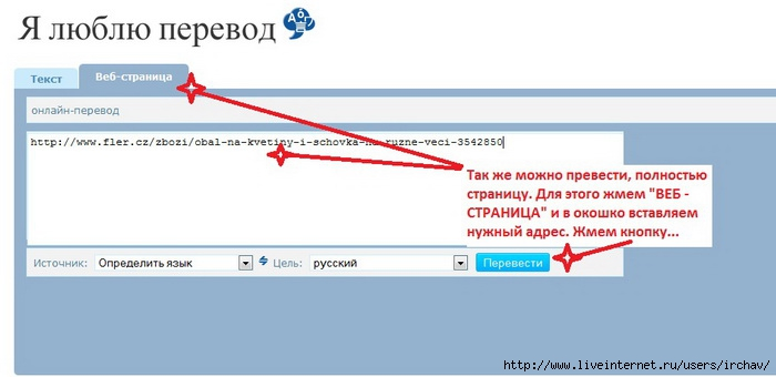 Как правильно сделать перевод с английского на русский язык