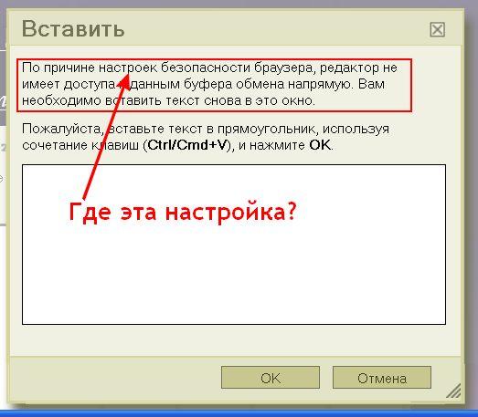 настройка браузера (523x457, 40Kb)
