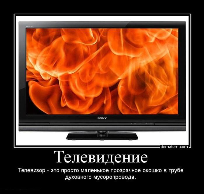 77814957_large_365126televidenie_televizor_eto_prosto_malenikoe_prozrachnoe_okoshko_v_trube_duhovnogo_musoroprovoda (699x664, 77Kb)