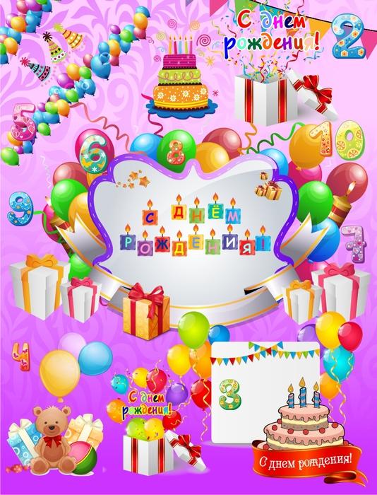 Клипарт праздничный «С днем рождения»  на прозрачном фоне. 73 png.