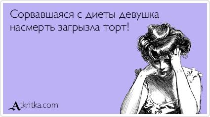 atkritka_1357946062_399 (425x237, 51Kb)