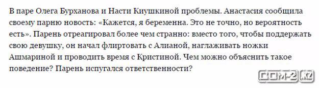 1430385693_anastasiya-kiushkina-beremenna-3 (625x173, 130Kb)
