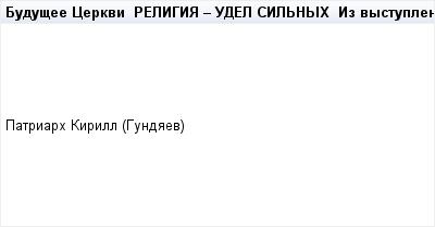 mail_93069194_Budusee-Cerkvi------RELIGIA---UDEL-SILNYH-------Iz-vystuplenia-mitropolita-Smolenskogo-i-Kaliningradskogo-Kirilla-predsedatela-Otdela-vnesnih-cerkovnyh-svazej-Moskovskogo-Patriarhata-na (400x209, 4Kb)