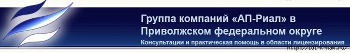 заказать лицензию мчс,/1430446886_Bezuymyannuyy (700x107, 61Kb)