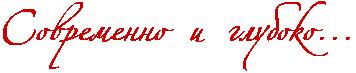 RsovremennoPPiPPglubokoIG1IG1IG1 (356x73, 6Kb)
