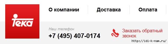 купить варочные панелит Тека, фирменный магазин Тека, купить технику Тека, /1430452896_Bezuymyannuyy (580x154, 43Kb)