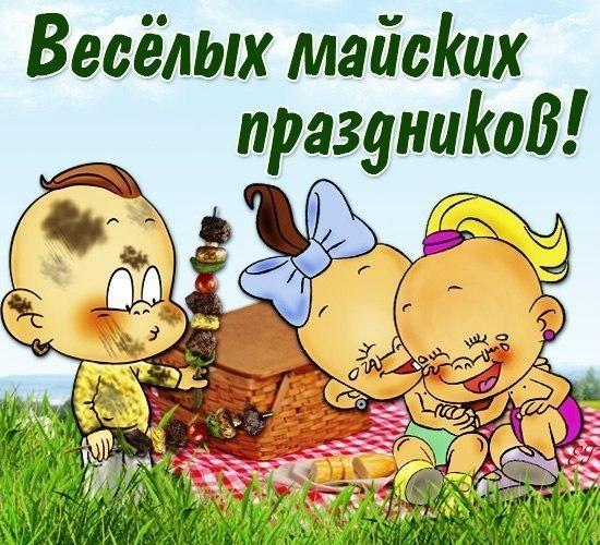 bygaga.com_.ua-1335816757_veselyh-mayskih-prazdnikov (550x500, 96Kb)