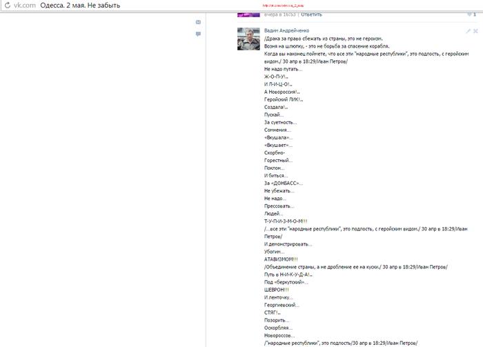 2015-05-02 11-39-19 Одесса. 2 мая. Не забыть – Yandex (700x503, 79Kb)