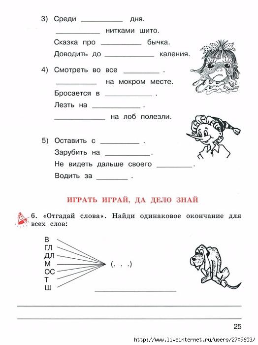 Развития Речи 2 Класс Соколова Ответы 1 Часть Решебник Ответы