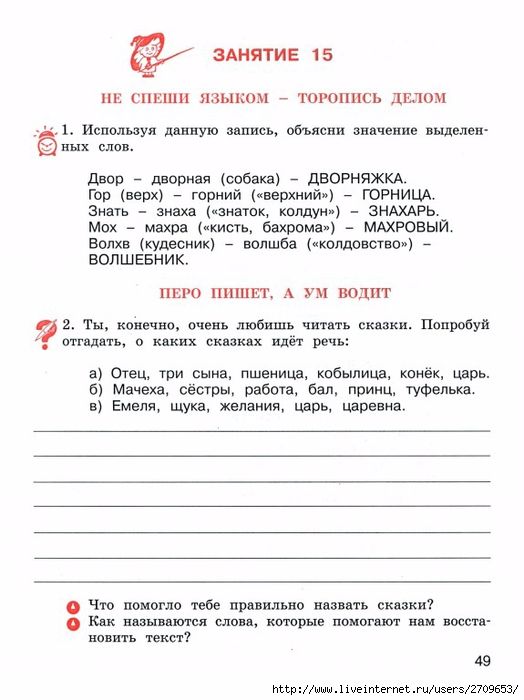Гдз по Развитию Речи 3 Класс Соколова 2 Часть Стр 18