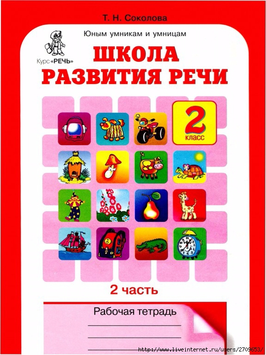 Школа развития речи. Рабочая тетрадь, 2 класс часть 2.page01 (524x700, 269Kb)