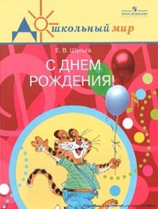 S_dnem_rozhdeniya_scenarii_vecherov_razvlecheniy.page001 (529x700, 260Kb)