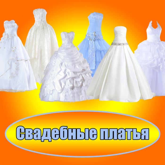 Свадебные платья (700x700, 314Kb)