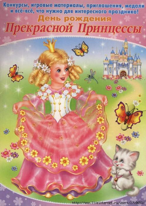 День рождения принцессы.page01 (497x700, 319Kb)