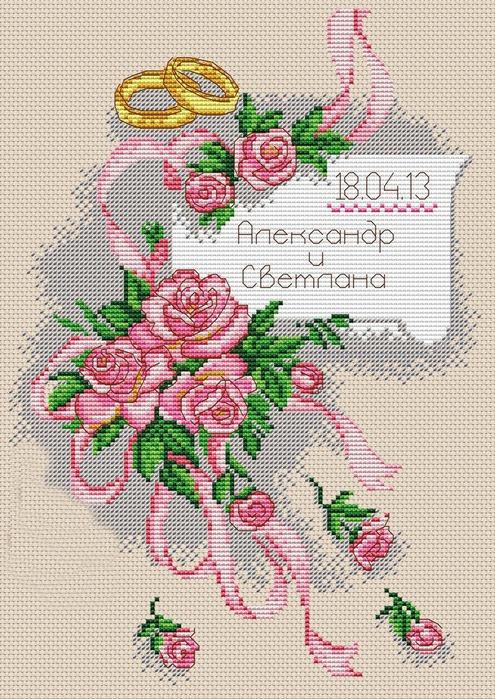 Свадебная-метрика (495x700, 202Kb)