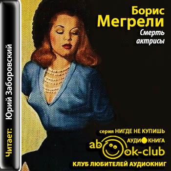 Megreli_B_Smert_aktrisy_Zaborovskiy_YU (350x350, 66Kb)