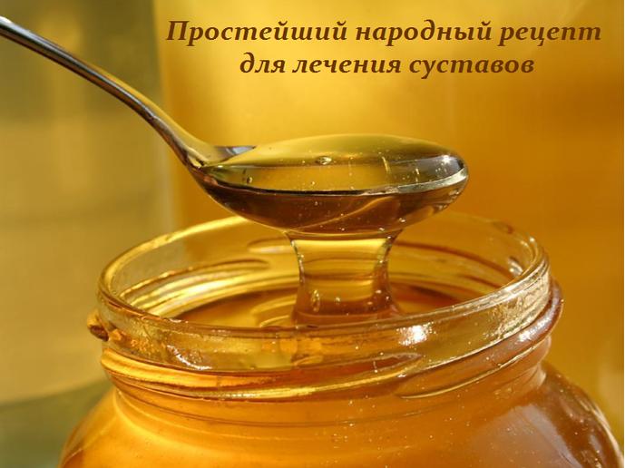 1430829287_recept_dlya_lecheniya_sustavov (700x516, 373Kb)